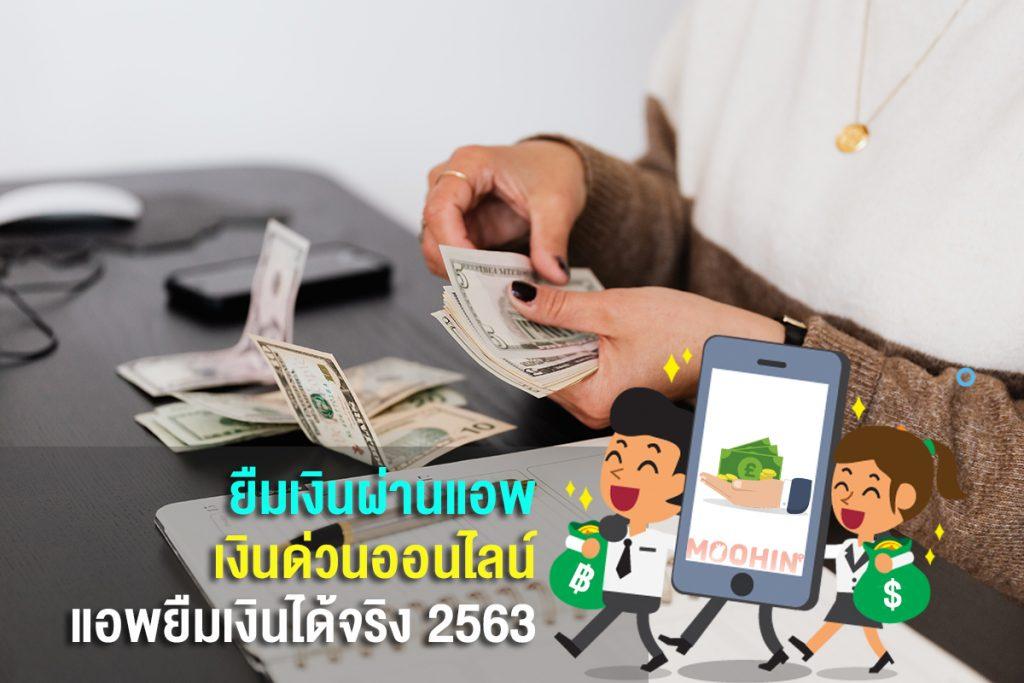 ยืมเงินผ่านแอพ