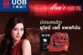 บัตรเครดิต ยูโอบี เลดี้ แพลทินัม (UOB Lady's Platinum Credit Card) ตอบครบทุกไลฟ์สไตล์ของผู้หญิงในบัตรเดียว