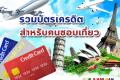 แนะนำ 5 บัตรเครดิต สำหรับคนชอบ สะสมไมล์ หลงไหลการท่องเที่ยว