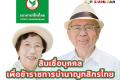 สินเชื่อบุคคลเพื่อข้าราชการบำนาญกสิกรไทย โดย ธนาคารกสิกรไทย