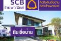 สินเชื่อซื้อบ้านใหม่ สำหรับคนฝันอยากมีบ้าน ของธนาคารไทยพาณิชย์